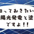 知っておきたい太陽光発電と塗装ですよ