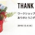 ワークショップ参加ありがとうございます