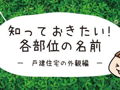 知っておきたい!!各部位の名前~戸建住宅の外観編~