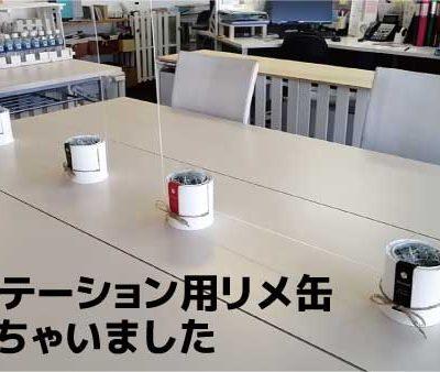 パーテーション用リメ缶