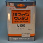 1液ファインウレタンU100の写真