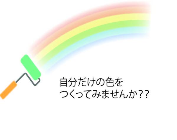 コロコロ虹